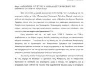 apantisi_sino_arkadias