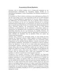 evropaiki_i_ethniki_prodosia