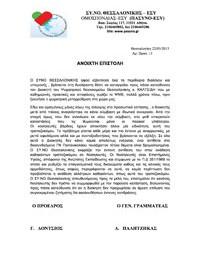 anoixti_epistoli_syno_thessalonikis