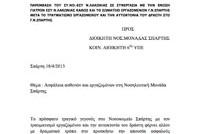 sino_lakonias_travmatismos_ergazomenou