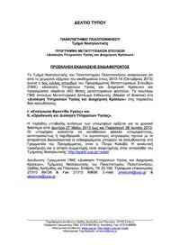 deltio_tipou_panepistimio_peloponnisou