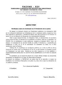 deltio_tipou_arsi_apokleismou_te_apo_kriseis