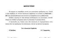 deltio_tipou_2_7_2013