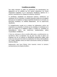 epikideios_agelaion
