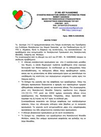 deltio_tipou_sino_lakonias_15_10_2013