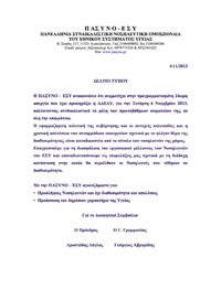 deltio_tipou_apergia_6_11_2013