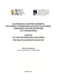 odigos_ektimisi_prolipsi_epagg_kin