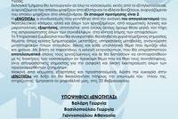 afisa_enotita