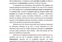 deltio_tipou_epal