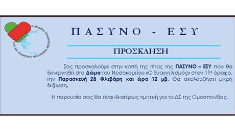 prosklisi_pasyno_gia_pita