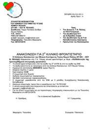 anakoinosi_2ou_klinikou_fro_pellas