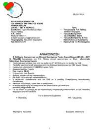 klinika_frontistiria_sino_pellas