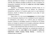 sindikalistiki_eisfora