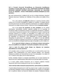 nomosxedio_epilogi_proistamenon