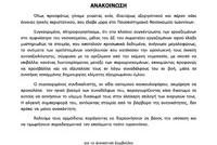 anakoinosi_giannena