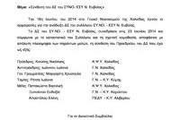 sinthesi_syno_euboias