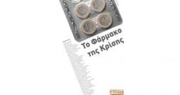 farmako_krisis