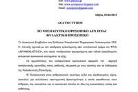 sinopsino_deltio_tipou