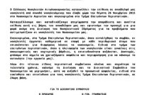 kataggelia_syno_aitolokarnanias