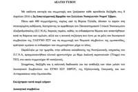 deltio_typou_syno_evrou