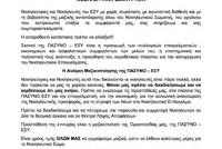 nosileftiki_diakiriksi