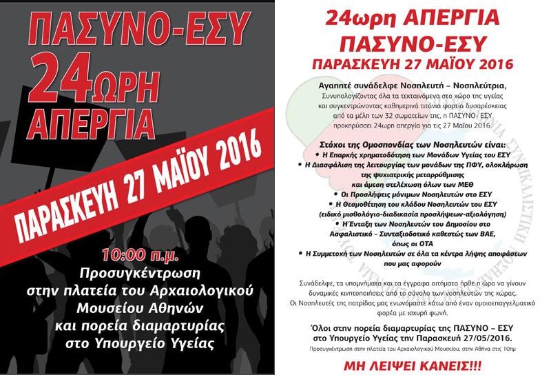 apergia_pasyno