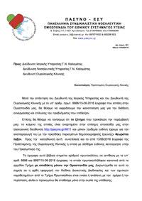 apantisi_kalamata_final