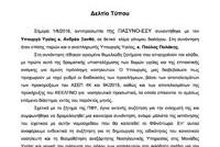 deltio_tipou_pasyno_1_6_16
