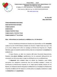sindikalistiki_diwksi_agia_olga