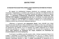 deltio_tipou_31_10_16