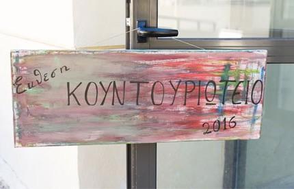 ekthesi-kountouriotio-2016