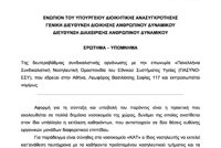 anathesi-kathikontwn-perissoterwn-thesewn-efthinis