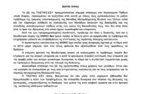 deltio-tipou-06-07-17