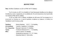 deltio-typou-syno-evoias-ekloges