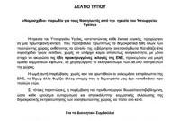 deltio_tipou_pasyno_22_9_17