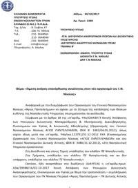 organismos_gN_nikaias_paremvasi-1