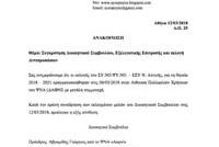 25-sinthesi-ds-ee-antiprosopoi-meli