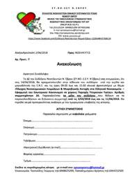 kliniko-frontistirio-elegxos-nosokomeiakwn-loimoksewn