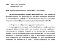 sovara-provlimata-gn-xalkidas-kps-y-xalkidas