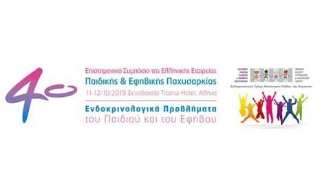 4o-epistimoniko-simposio