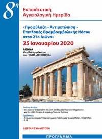 _8th_imerida-2020