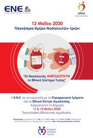 Poster_ENE_Aimodosia_2020