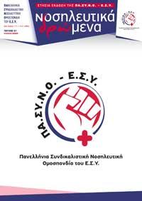 nosileftika-dromena-tefxos1