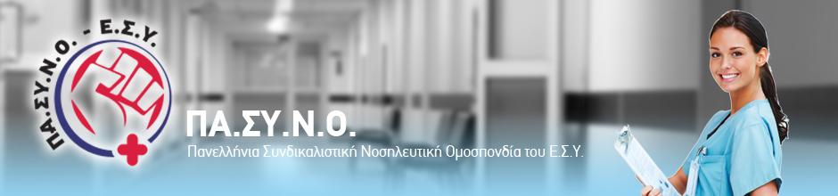 Πανελλήνια Συνδικαλιστική Νοσηλευτική Ομοσπονδία ΕΣΥ