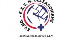 syno-thessalonikis