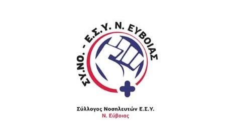 syno-evoias