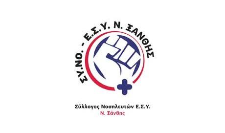 syno-ksanthis