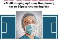 afisa-podosferikou-agona
