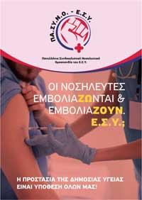 afisa-vaccine