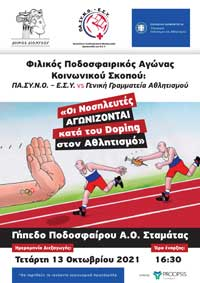 DOPING-POSTER